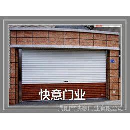 供应【安全、无声、快速】新一代卷帘门--揭阳市快意门业澳式卷闸门