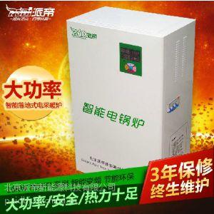 供应北京派帝民用采暖电锅炉|家用 电采暖炉|品牌壁挂炉电壁挂炉