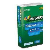 供应速达5000G-PRO商业版