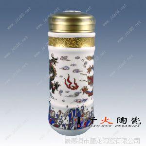 供应保温杯批发 陶瓷保温杯批发 景德镇茶杯厂家价格