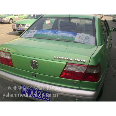 供应专业发布上海出租车广告,上海海博出租车广告,上海锦江出租车广告