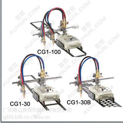 供应CG1-30B半自动切割机,钢板氧气切割机