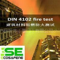 供应建筑材料防火测试、阻燃测试、DIN4102