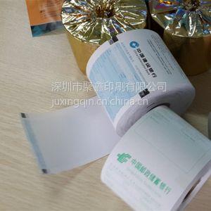 供应热敏纸生产 | 热敏纸原纸 | 热敏纸80x | 热敏纸不干胶 |