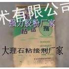 供应郑州瓷砖粘结剂外墙内墙地面瓷砖粘贴专业生产厂家