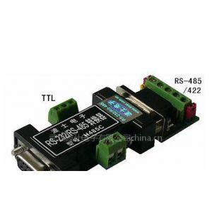 供应H485C TTL转RS422转换器