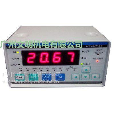 供应HORIBAMEXA-730λ便携式空燃比分析仪发动机研发必备高响应速度仪器