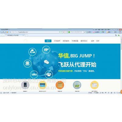 微信平台定制开发系统华信易达招募全国代理欢迎创业咨询