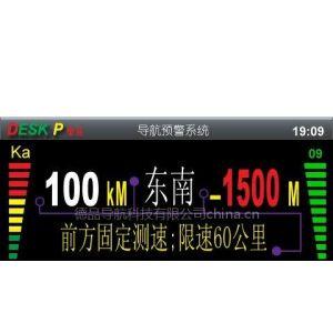供应GPS电子狗软件(导航+电子眼+雷达测速)
