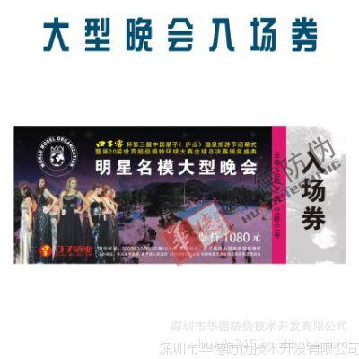 演唱会门票、歌舞剧门票、入场券歌词,入场券背面,晚会入场券,