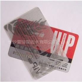 供应长沙高档透明卡PVC卡制作 长沙磨砂卡制作