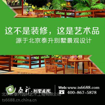 如何打造出向往的居住环境 找北京私家庭院设计公司泰升园林