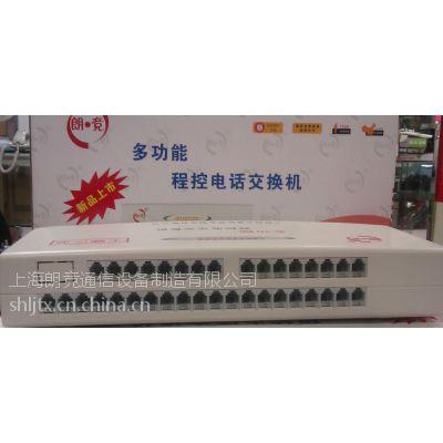 上海朗竞tHl520型4外线32分机来电显示集团电话交换机 来电显示 自查号码