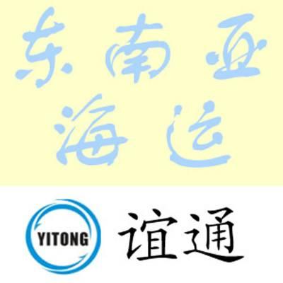 供应汕头到越南河内Hanoi国际海运货代