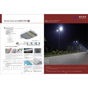 供应(捷本照明)路灯系列