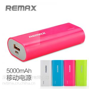 供应【热卖产品】REMAX尚品5000D毫安移动电源
