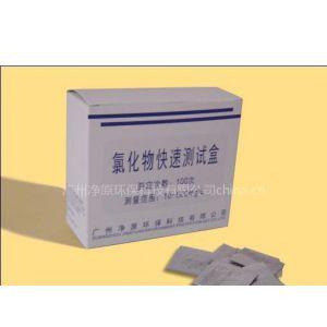 供应氯化物快速测试盒
