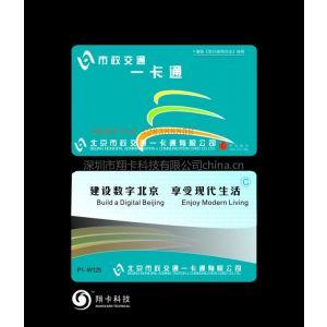 供应全磁卡超市会员卡厂家深圳翔卡直销高抗金银磁卡