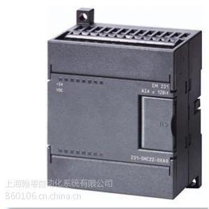 供应S7-200 EM235CN 4AI/1AO