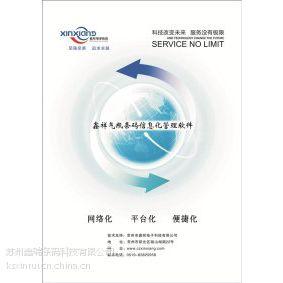 供应完善的钢瓶条码信息化管理软件