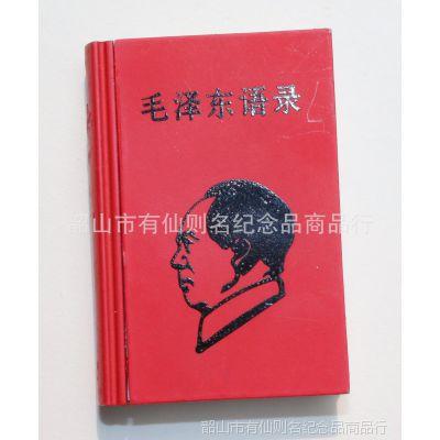 打火机毛泽东头像 毛主席语录保平安礼品工艺品男士男人馈赠收藏