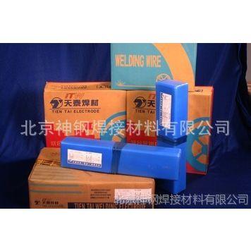 TFS-303xTW-308L不锈钢焊丝 ER308L焊丝 优质正品昆山天泰焊材