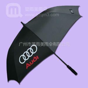 供应【雨伞厂】定做--奥迪 高尔夫伞 广州高尔夫雨伞