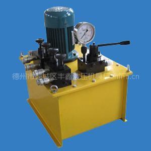 供应丰鑫液压机具厂专业生产电动液压泵