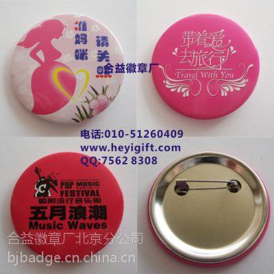 供应北京胸章、徽章、广告胸章、礼品胸章、马口铁胸章、马口铁徽章定制生产厂