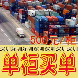 单柜单货500元/商检报关/进出口代理/国际货运