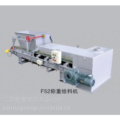 供应供应称重给料机 - F52中载给料机