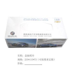 供应盒装抽纸 太原盒装抽纸厂家 定做广告宣传抽纸