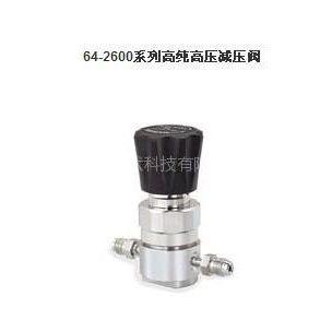 供应美国TESCOM高压调压阀、低压调压阀、背压阀、减压阀