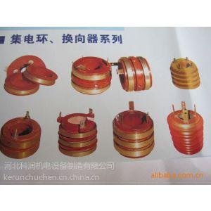 供应供应电动机配件—集电环、换向器(泊头科润龙易达品牌)