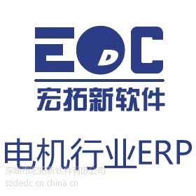 供应专业供应性价比高的中小型电机企业ERP软件