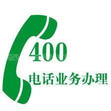 供应电信400电话办理惊爆价,欲购从速