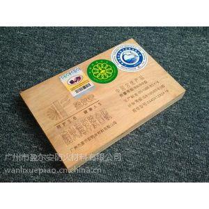 """供应中国名优产品 """"盈尔安""""(防火型)海洋胶合板"""