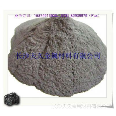 钴粉︱纯钴粉︱还原钴粉︱草酸钴粉︱雾化钴粉︱超细钴粉【厂家】