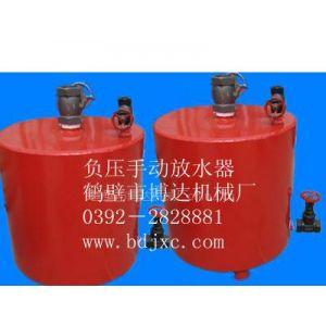 供应管路负压手动放水器,鹤壁博达负压手动放水器