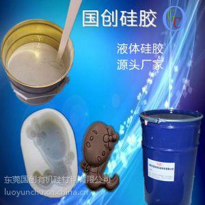 供应供应玩偶石膏工艺品模具硅胶
