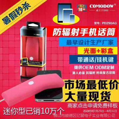 特价迷你便携防辐射手机听筒话筒3.5mm微型话筒生产厂家促销