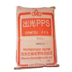 供应PPS 日本出光 广东PPS塑料总经销 PPS广东代理商
