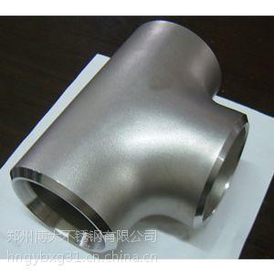 供应郑州工业304不锈钢三通