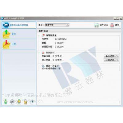 供应企业级数据备份软件(ReYun DBOS)