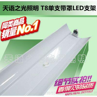 供应推荐产品】T8单管带罩支架灯1x40w 1x36w装电子镇流器电感镇流器