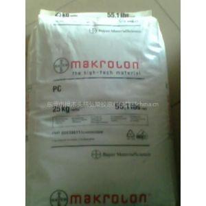 供应PC 上海拜耳 6485 MK 塑胶原料 阻燃 加纤 防火