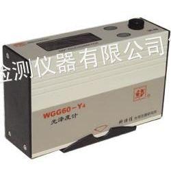 供应WGG60-Y4油漆涂料光泽度计/竹木家具光泽测光仪