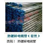 供应四级热镀锌(套丝)电线管