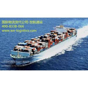 供应上海到日本细岛海运出口运价含清关400-8338-066
