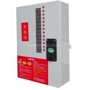供应苏州|无锡|上海|南京|泰州|徐州|昆山|常州电动车投币充电站 小区投币充电站